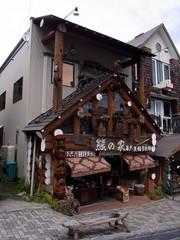 阿寒湖畔・アイヌコタン・熊の家.jpg