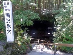 鳴沢氷穴・入口.jpg