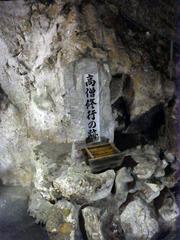 龍河洞・高僧修行の跡.jpg