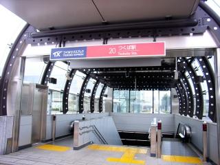 つくば駅.jpg