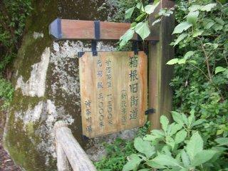 旧街道元箱根まで3000m.jpg
