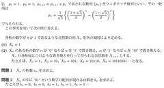 20121015まどマギ数学問題2.jpg