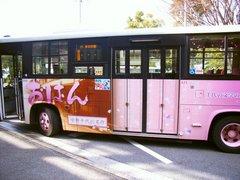おはんバス.jpg