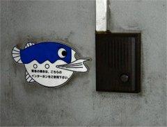 関門人道トンネル・インターホン.jpg