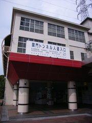 関門人道トンネル入口・和布刈側.jpg