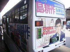 岩国・島耕作バス.jpg