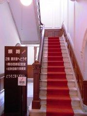 赤レンガ館階段.jpg