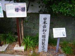 日本初の缶詰製造の地