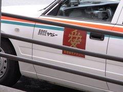 米沢市タクシーにも愛.jpg