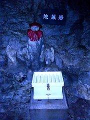 龍泉洞・地蔵岩.jpg