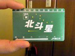 北斗星・カードキー.jpg