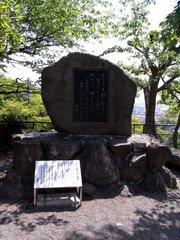 和歌山城・毬と殿様の歌碑.jpg