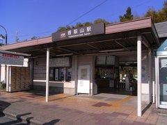 壷阪山駅.jpg