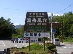富岳風穴・看板.jpg