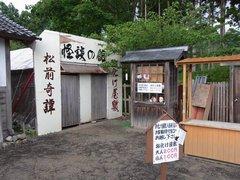 松前藩屋敷・お化け屋敷.jpg