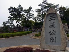 玉藻公園・入口.jpg
