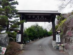 祖谷観光・平家屋敷・門.jpg