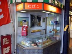 稚内・副港市場・稚内ノスタルジー・たばこ屋.jpg