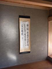 精密地震観測室・天皇の間3.jpg