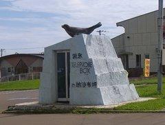 納沙布岬・流氷電話ボックス.jpg