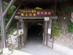 象山地下壕・入口.jpg