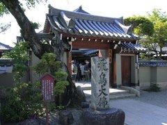 飛鳥寺・入口.jpg