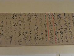 龍馬歴史館・日本を洗濯.jpg