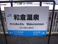 和倉温泉駅.jpg